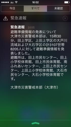 20140809_070240000_iOS